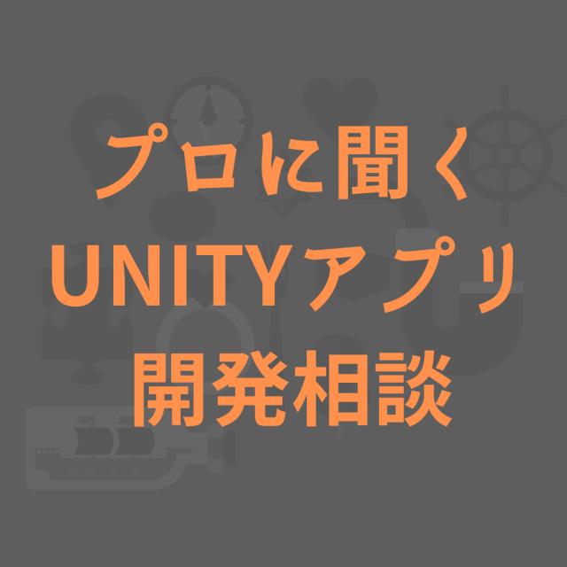 【悩み解決!】プロに聞けるUnityアプリ開発の相談