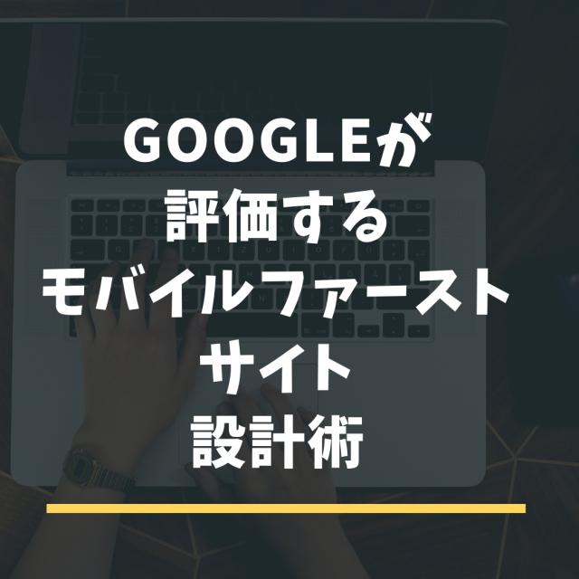 Googleが高く評価するモバイルファーストサイト設計術セミナー